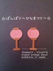 ダイカット152)ぼんぼりセット〜ひなまつり〜