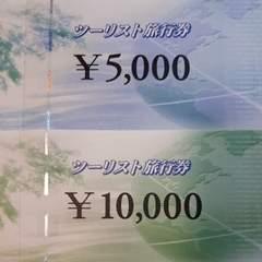 近畿日本ツーリスト ツーリスト旅行券 15,000円分