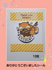 ハンドメイド☆ありがとうございました☆フレークシール☆犬☆光沢《12枚》