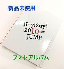 新品未使用☆Hey!Say!JUMP TEN JUMP★フォトアルバム