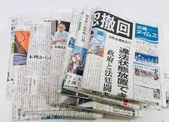 沖縄タイムス安室奈美恵関連8紙9月定形外郵便配送可能