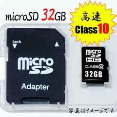 動作保証 ゆめセレ microSDHC マイクロSD 32GB Class10 ハイビジョン録画