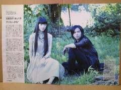 切り抜き[029]TVnavi2006.10月号 加藤成亮×栗山千明