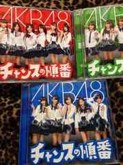 AKB48 チャンスの順番 3枚セット CD+DVD
