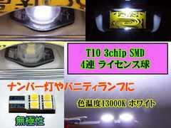 ★無極性★T10 SMD 4連ライセンス球/バニティランプに(白13000K)1個