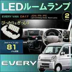エブリイ バン DA17V ピッタリ設計 LED ルームランプセット エブリィ EVERY VAN