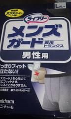 ライフリー メンズガード専用トランクス Lサイズ