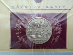 貴重!平成3年2月23日皇太子殿下立太子礼奉祝記念純銀メダル
