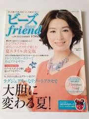 ☆ビーズfriend/2013・夏号(古本)