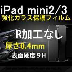 新型 iPad mini2 3 9H 0.4mm 強化ガラス R加工なし K704