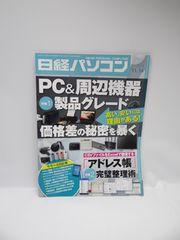 1802 日経パソコン 2016年11月14日号