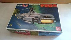 宇宙戦艦ヤマト宇宙空母バンダイ1980プラモデル