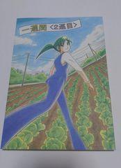 新品 ヨコハマ買い出し紀行同人誌�A「一週間〜2巡目〜」C90