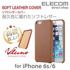 【送料無】ELECOM iPhone 6 ソフトレザーカバー ブラウン