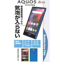 AQUOS SH-01H 気泡ゼロ カメラ保護 液晶保護フィルム
