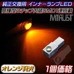 エムトラ】3チップ内蔵1連LED純正インナーランプ交換用オレンジ◎1個