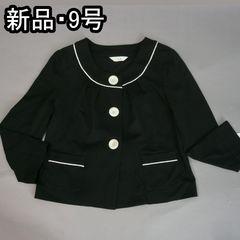 ジャケット★ノーカラーショート丈【新品★9号】送料170円