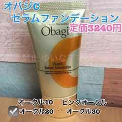 定価3240円☆オバジC セラムファンデーション☆オークル20