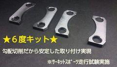 送料無料 JF1 N BOX リアキャンバーアクスル 6度キット 純正アクスル対応モデル