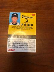大山悠輔 プロ野球チップスカード2018