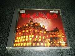 CD「日本太鼓の魅力」83年盤 即決