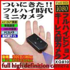 新品 キーレス型カメラ 1080pレンズ搭載 フルHD画質 XQ810