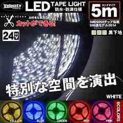 ■LEDテープライト 24V 300連 5m 高輝度5050SMD 黒地 黄【LT24】