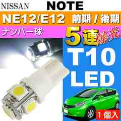ノート ナンバー灯 5連 T10 LED 砲弾型 ホワイト 1個 as02