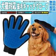 犬猫対応 抜け毛キャッチ ハンドグローブ ごっそり取れる