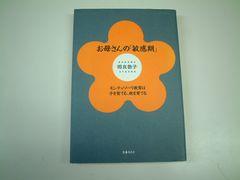 お母さんの「敏感期」  相良敦子 (送164)