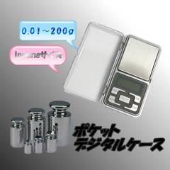 最小単位0.01g-200g ポケットデジタルスケール
