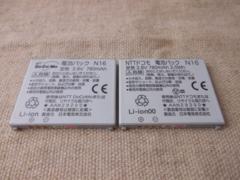 即決★中古 docomo 電池パック2個 N16 (N-09A N-08A他用)