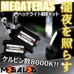 mLED】クラウンエステートロイヤル17/ヘッドライトHIDキット/H4HiLow/8000K