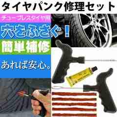 チューブレス タイヤパンク修理材セット 車載工具に最適 as1638