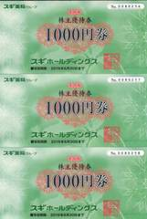 スギ薬局 株主優待券1000円券×3枚+株主様優待パスポート