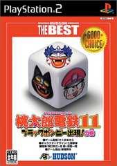 PS2ソフト☆桃太郎電鉄11-ブラックボンビー出現!の巻-☆メモリーカード付訳アリ