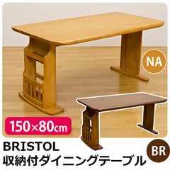 BRISTOL 収納付ダイニングテーブル 150