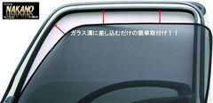 【エコネット 214】スーパーグレート用 トラック用虫よけ網戸