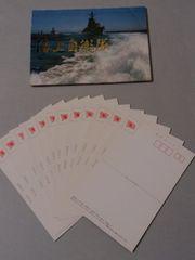 昭和54年頃『海上自衛隊』ポストカード(12枚組)【送料込み】