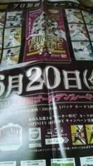 プロ野球オーナーズリーグ2014 宣伝ポスター