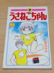 ★うさねこちゃん 2巻★立原あゆみ