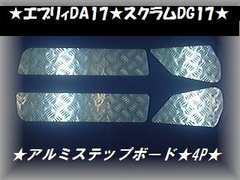 ※エブリィDA17 ワゴン 縞板アルミスカッフプレート★