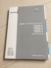 日産純正ナビ取扱い説明書(HS705/505/305/DS505/305)