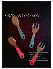 ダイカット113)スプーン&フォークset☆完成品