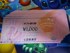 日本旅行ギフト旅行券☆9000円分(1000円×9枚)