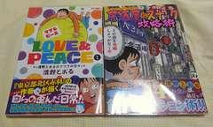 清野とおる LOVE&PIECE ラブ&ピース 全2巻完結