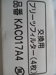 ダイキン 空気清浄機用交換プリーツフィルター KAC017A4 1枚