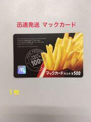 マックカード   ポテト柄   500円券   1枚