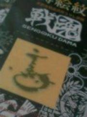 戦国武将 蒔絵紋 シール ◆ 伊達政宗 花押 ◆ ゴールド