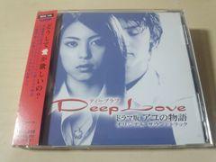 ドラマサントラCD「Deep Love ドラマ版アユの物語」岩佐真悠子●